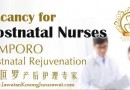 Vacancy for Postnatal Nurses at Kimporo Postnatal Rejuvenation SB