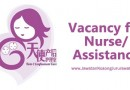 vacancy for nurse assistance at twin c confinement care